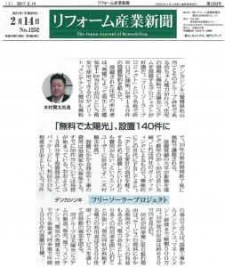2017年2月14日リフォーム産業新聞のコピー